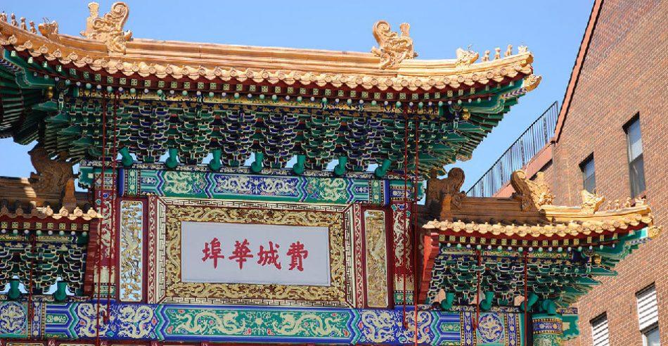 Chinatown Philadelphia Gate